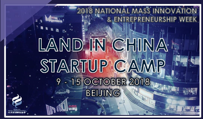 2018 China National Innovation Week - Call for startups!